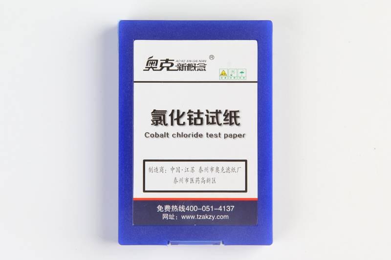 氯化钴试纸