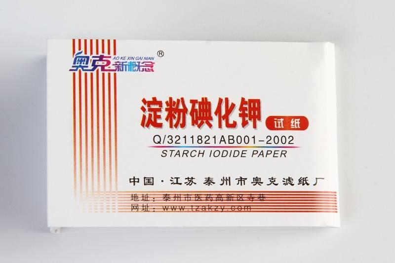 淀粉碘化钾试纸
